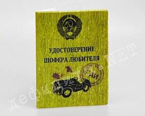 Веселая обложка для паспорта «Шофёра-любителя»