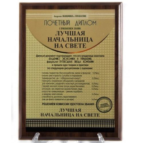 Плакетка Почетный диплом Лучшая начальница на свете