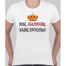 Женская футболка Мы царицы