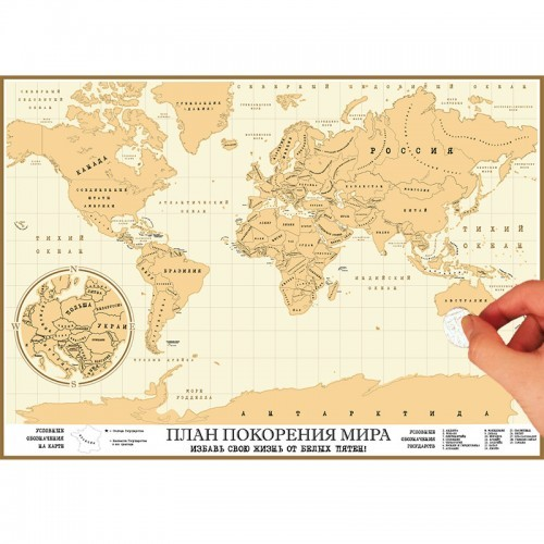 Карта - магнит План покорения мира со стирающимся слоем