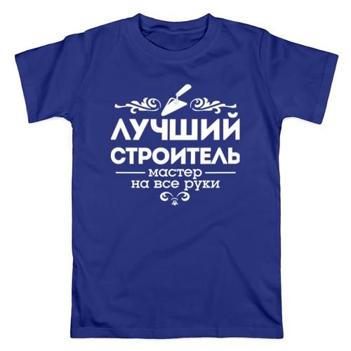Мужская футболка Лучший строитель