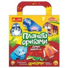 Набор для создания оригами «Дикие животные»