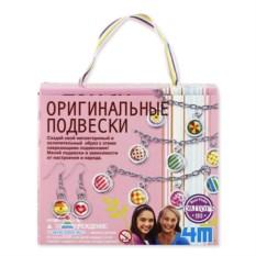 Набор 4М для девочек «Оригинальные подвески»