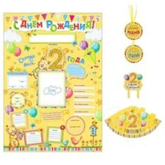 Набор для проведения детского праздника 2 года!