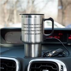 Именная термокружка для автомобиля