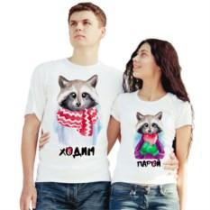 Парные футболки для влюбленных Ходим парой
