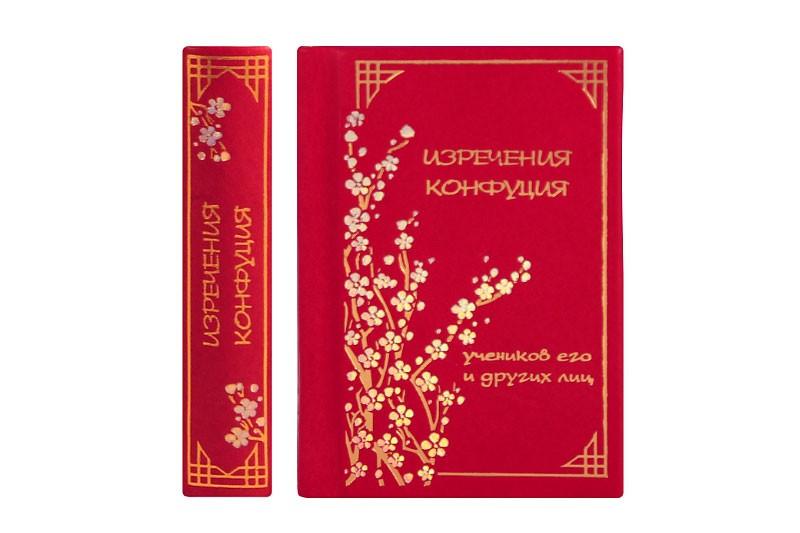Книга «Изречения Конфуция»