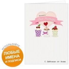 Именная открытка Веселого дня матери