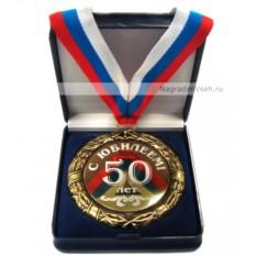 Медаль 50 лет. С Юбилеем