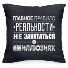 Декоративная подушка с цитатой Главное правило реальности