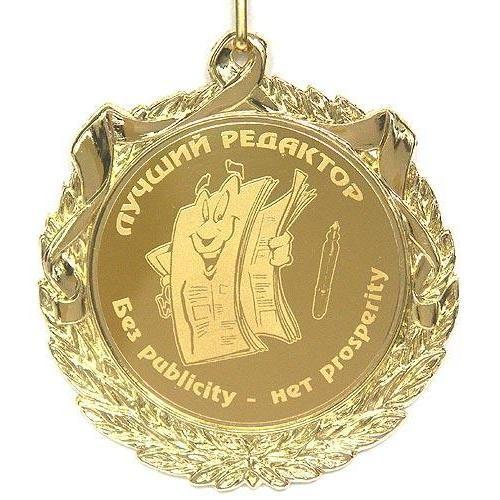 Медаль Лучший редактор