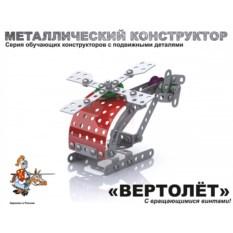 Конструктор Вертолет
