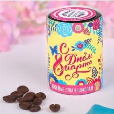 Кофейные зерна в шоколаде С Днем 8 марта!