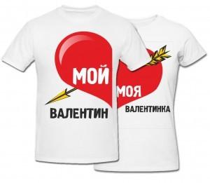 Комплект футболок Валентинки