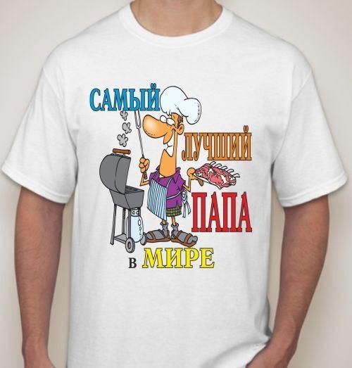 день папы картинки на футболку кадрах артистка