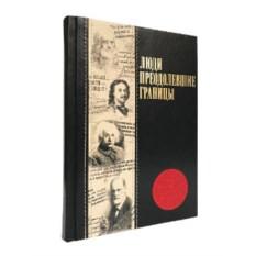 Книга «Люди, преодолевшие границы»