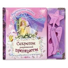 Музыкальная книга Азбукварик. Секреты маленькой принцессы»