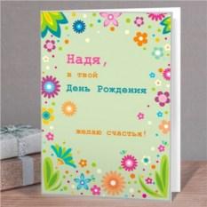 Именная открытка С Днем рождения