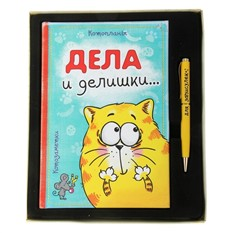 Подарочный набор Дела и делишки (ежедневник и ручка)