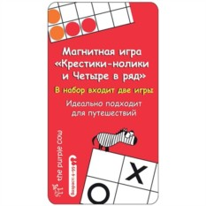 Магнитные игры Крестики-нолики и Четыре в ряд