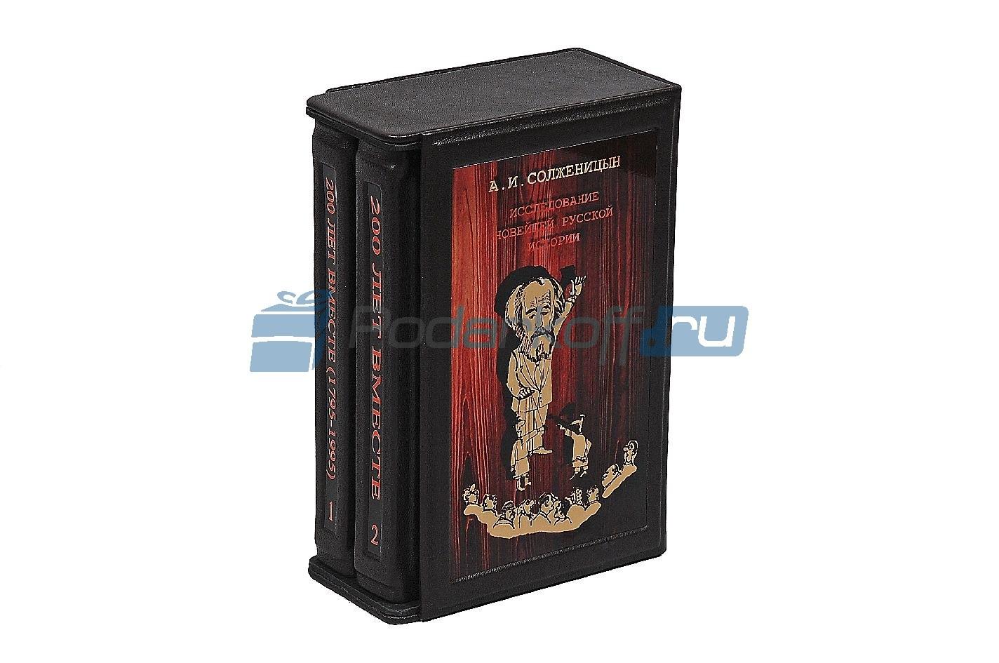 Книга Солженицын А.И. Двести лет вместе
