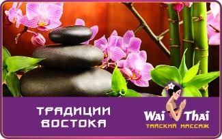 Подарочный сертификат «Традиции Востока» на 5300 р