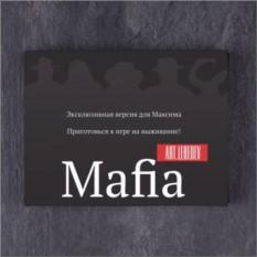 Официальное издание игры Мафия с вашим именем