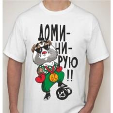 Мужская футболка Доминирую