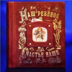 Подарочная книга-альбом Наш ребенок бордо