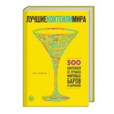 Книга с рецептами Лучшие коктейли мира