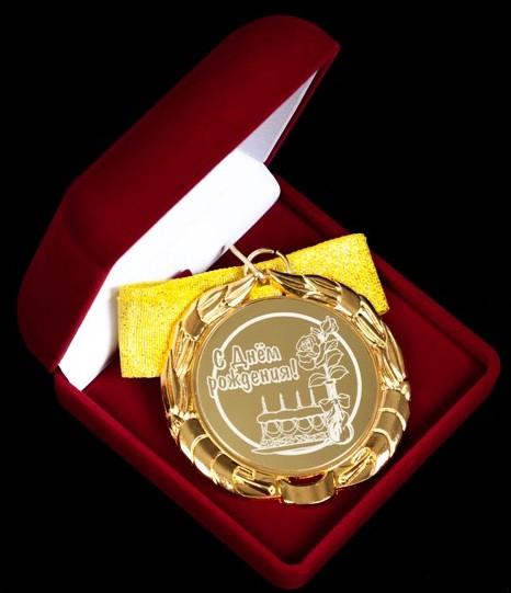 Медаль на День Рождения