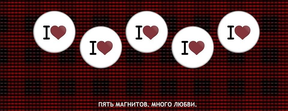 Набор магнитов I love