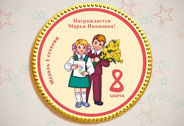 Именная шоколадная медаль «Мимоза для учителя»