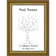 Дерево пожеланий на Татьянин день Моей Танюшке