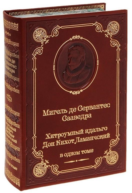 Книга Мигель де Сервантес Сааведра. Хитроумный идальго Дон Кихот Ламанчский