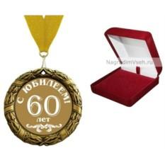 Медаль 60 лет