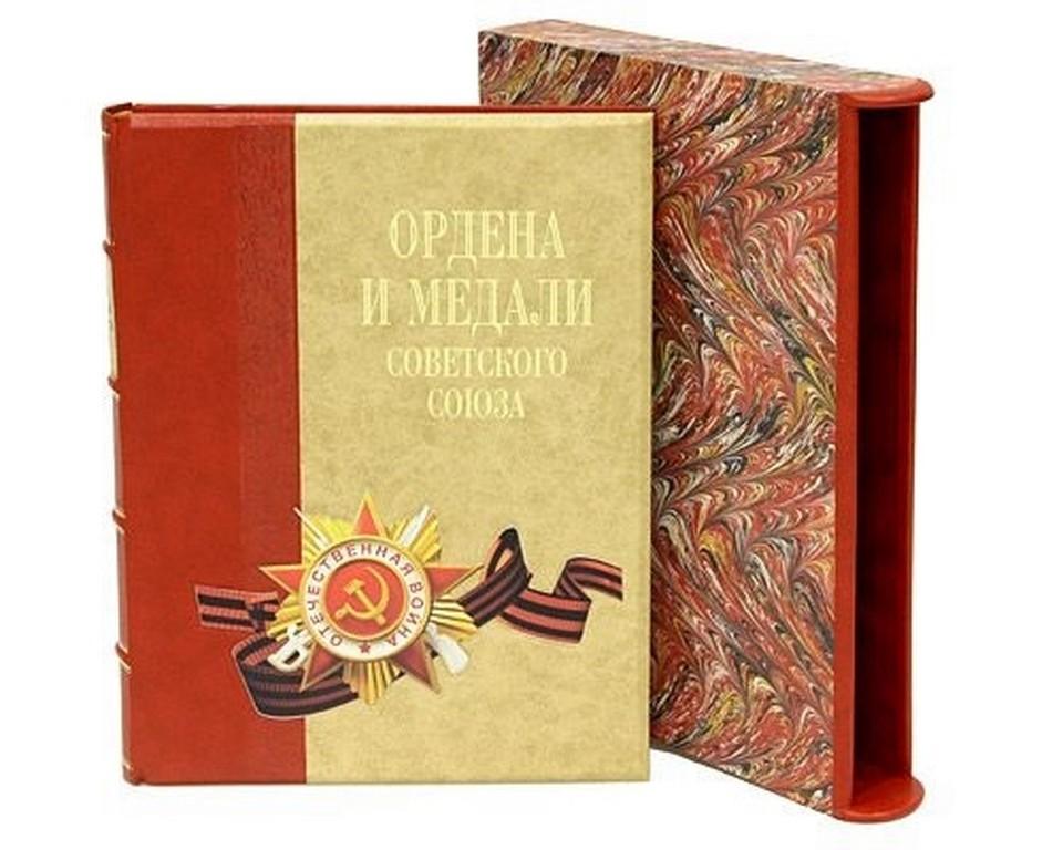 Книга Ордена и медали Советского Союза (в футляре)