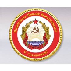 Именная шоколадная медаль «Герб Латвийской ССР»