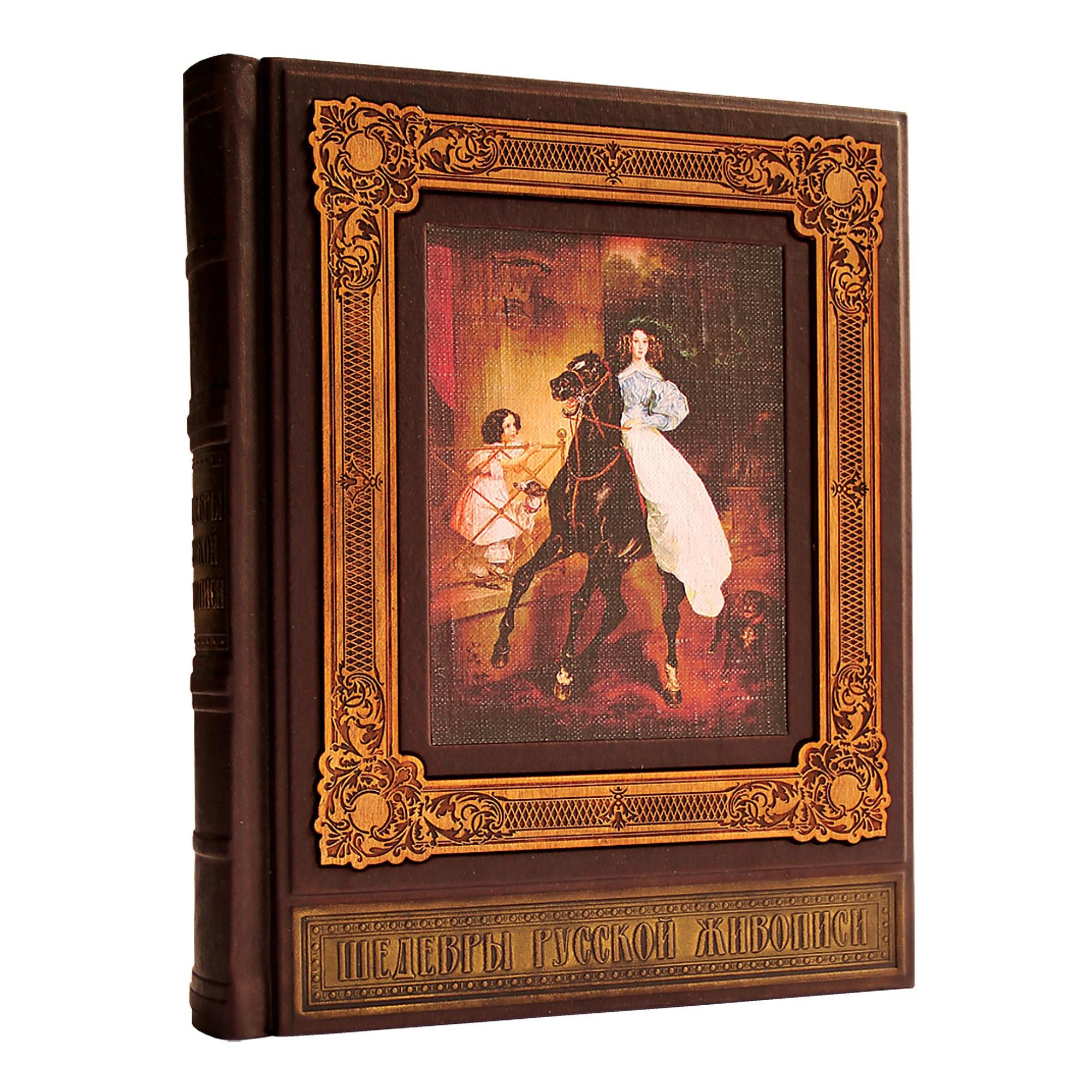Подарочная книга Шедевры русской живописи