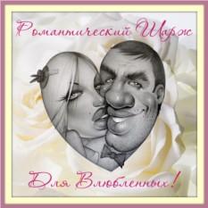 Романтический шарж
