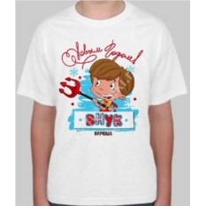Детская именная футболка С новым годом, внук!