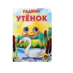 Детская книга Глазки. Гадкий утенок