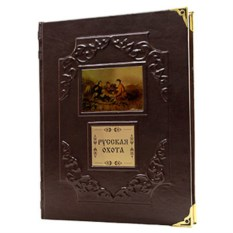 Подарочная книга «Русская охота»