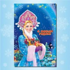 Почтовая карточка «Красавица Снегурочка»