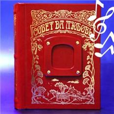 Подарочная книга-альбом с музыкой Совет да любовь red