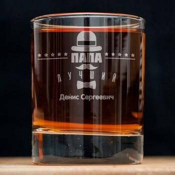 Именной стакан для виски Стильный папа