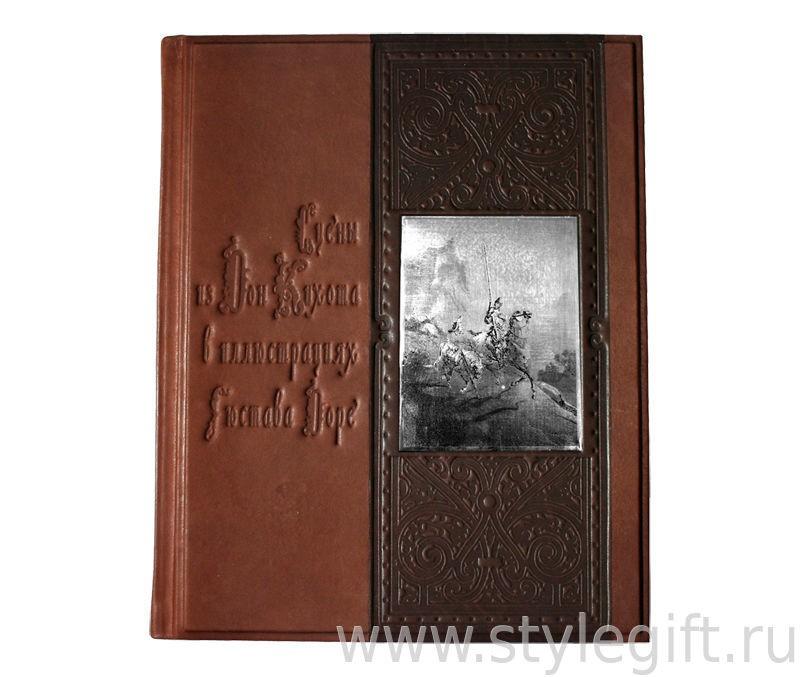 Книга Сцены из Дон Кихота в иллюстрациях Густава Доре