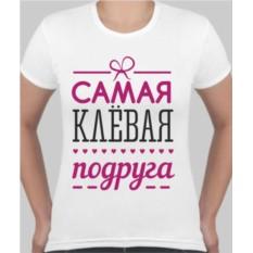Женская футболка Самая клевая подруга