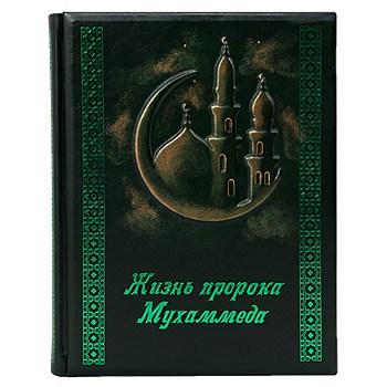 Подарочная книга Жизнь Пророка Мухаммеда