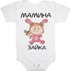 Детское боди Мамина зайка